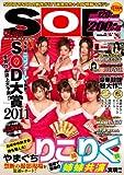 月刊ソフト・オン・デマンド 1月号 vol.31