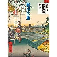 歌川広重 冨士三十六景 (謎解き浮世絵叢書)