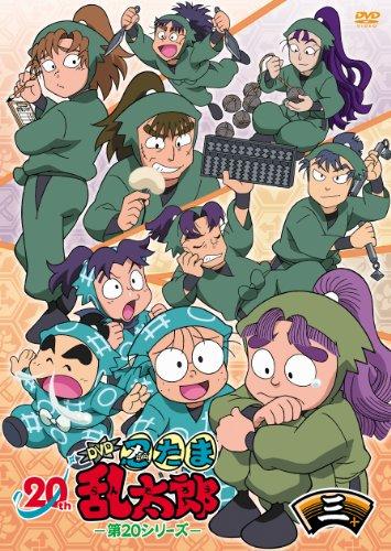 TVアニメ(忍たま乱太郎) DVD 第20シリーズ 三の段