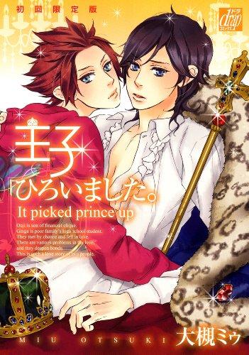 王子ひろいました。初回限定版 (ドラコミックス)の詳細を見る