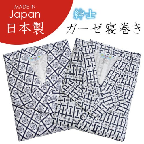 【Mサイズ】ガーゼ寝巻き 紳士用 安心安全の日本製 パジャマ、入院、介護用としてお使い頂けます。男性用 浴衣 寝間着3780-M