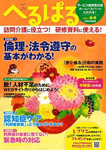 へるぱる 2017秋号 [雑誌]