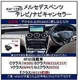 KUFATEC 最新 メルセデス ベンツ TVキャンセラー / ナビキャンセラー [適合車種] ベンツ Cクラス ( w205 ) Eクラス(W213前期)Sクラス ( w222 / C217 ) Vクラス ( W447 ) GLC クラス ( X253 ) テレビキャンセラー NTG5 搭載車 日本仕様 3分で完了 簡単設定 日本語解説書付き 国内正規品 最新バージョン SSKPRODCT オリジナルセット 40748