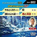 DVDカラオケ 音多StationW 802