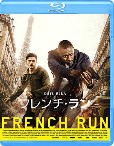 フレンチ・ラン [Blu-ray]