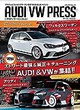 AUDI VW PRESS 2017 VOI.1 Summer (メディアパルムック) (¥ 1,200)