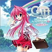 Gift~ギフト~ドラマCD Vol.1~深峰莉子~