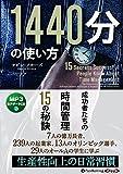 1440分の使い方 ──成功者たちの時間管理15の秘訣 (CD)