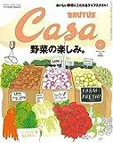 Casa BRUTUS (カーサ ブルータス) 2016年 6月号 [野菜の楽しみ] [雑誌]