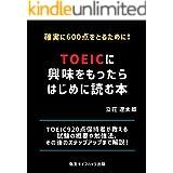 TOEIC に興味を持ったらはじめに読む本~確実に600点をとる!