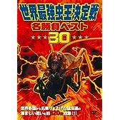 世界最強虫王決定戦・名勝負ベスト30 [DVD]