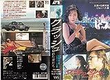クラッシュ 狙われた女たち [VHS]