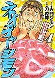 ネイチャージモン(4) (ヤンマガKCスペシャル)
