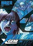 X-GENE(イクスジーン)(2) (ヤングサンデーコミックス)