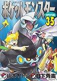 ポケットモンスタースペシャル 35 (てんとう虫コミックススペシャル)