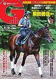 週刊Gallop(ギャロップ) 9月10日号 (2017-09-05) [雑誌]