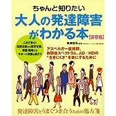 ちゃんと知りたい大人の発達障害がわかる本【保存版】