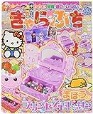 電撃Nintendo 2016年 12月号増刊 きゃらぷち 2017 ふゆ
