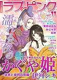 ラブ×ピンク 濡れる夜の Vol.11 【電子限定シリーズ】 (セキララ文庫)