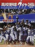高校野球グラフCHIBA〈2014〉第96回全国高等学校選手権千葉大会