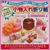 トーヨー 005052-3005種類のケーキ型の箱がつくれる小物入れ折り紙スィーツシリーズ