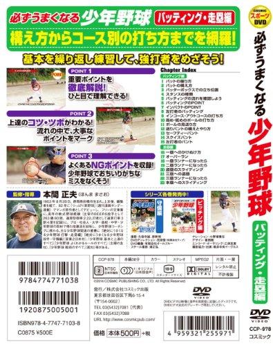 必ずうまくなる 少年野球 バッティング 走塁 編 CCP-978 [DVD]
