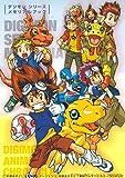 デジモンシリーズ メモリアルブック デジモンアニメーションクロニクル