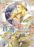 蒼い海に秘めた恋  / 六青 みつみ のシリーズ情報を見る
