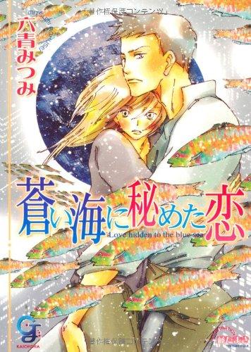 蒼い海に秘めた恋 (ガッシュ文庫)の詳細を見る