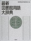 最新 図書館用語大辞典
