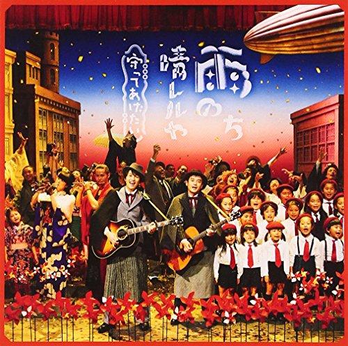 ゆず「雨のち晴レルヤ」の歌詞を検索!NHK連続テレビ小説主題歌に起用♪の画像