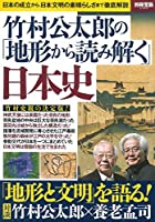 竹村公太郎の「地形から読み解く」日本史 (別冊宝島 2326)