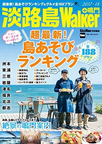 淡路島Walker+鳴門 2017-18 (ウォーカームック)