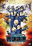 ミュージカル『青春-AOHARU-鉄道』〜すべての路は所沢へ通ず〜【DVD】[ZMBZ-13352][DVD]