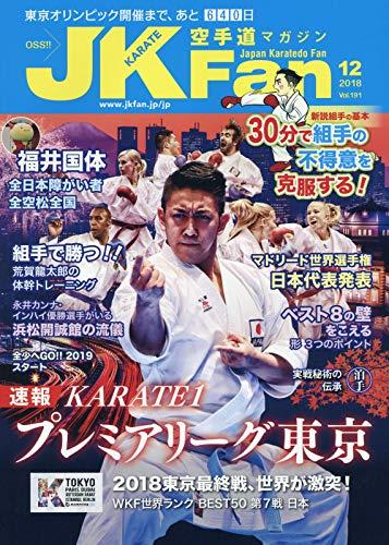 空手道マガジンJK Fan 2018年 12 月号 [雑誌]