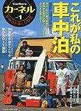 カーネル vol.1—車中泊を楽しむ雑誌 これが私の車中泊 (CHIKYU-MARU MOOK)