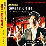 交響曲「箱根神社」1995年・1996年箱根神社奉納演奏