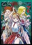 乙女戦争 ディーヴチー・ヴァールカ : 7 (アクションコミックス)