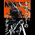 月刊MdN 2016年 9月号(特集:キャラクターのリ・デザイン)[雑誌]