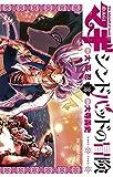 マギ シンドバッドの冒険(18) マギ シンドバッドの冒険 (裏少年サンデーコミックス)