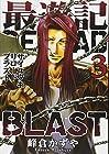 最遊記RELOAD BLAST 第3巻