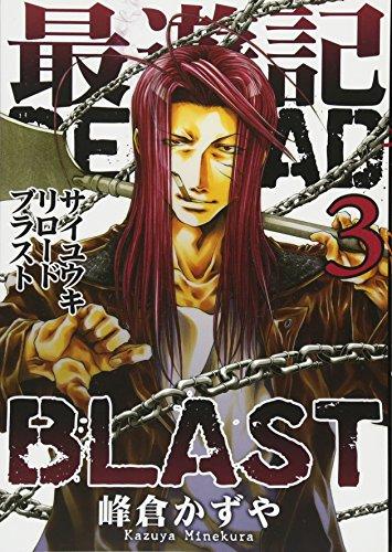 [画像:最遊記RELOAD BLAST 3巻 (ZERO-SUMコミックス)]