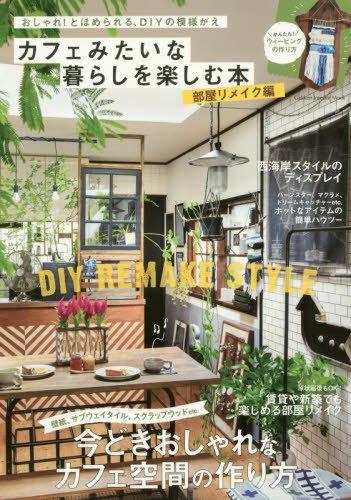 RoomClip商品情報 - カフェみたいな暮らしを楽しむ本 部屋リメイク編 (Gakken Interior Mook)