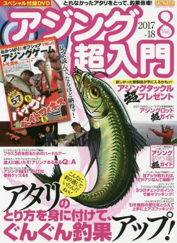 アジング超入門 Vol.8 アタリのとり方を見に付けて、ぐんぐん釣果アップ! (CHIKYU-MARU MOOK SALT WATER)