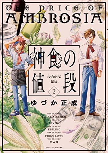 神食の値段(2) (少年マガジンエッジコミックス)の詳細を見る