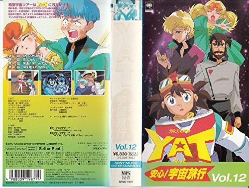 YAT安心!宇宙旅行 Vol.12 [VHS]