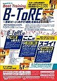 Beat Training B-ToRE?音楽(ビート)の力で「感覚」を鍛える?[トレーニング 978-S 全1巻]