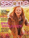 sesame (セサミ) 2015年 01月号 [雑誌]