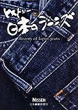 ヒストリー 日本のジーンズ ()