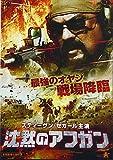 沈黙のアフガン[DVD]